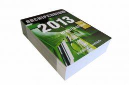 Calendario Archipendium Arquitectura 2013 donde aparece publicado el estudio NOA